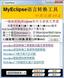 MyEclipse语言互换工具