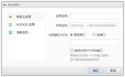 新花生壳动态域名解析软件