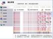 聚生网管企业员工上网行为管理系统软件