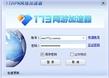 173VPN软件