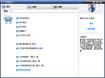 企业加密系统软件