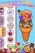 我的冰淇淋