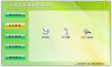 空调安装维修管理软件