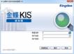 金蝶财务软件KIS