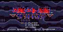 《魂斗罗4》简体中文MD珍藏版
