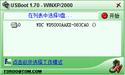 U盘制作启动盘USBoot