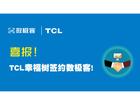 TCL幸福树