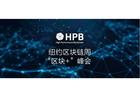 HPB芯链受