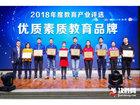 2018年度教育