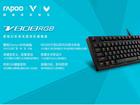雷柏V808RGB