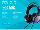 雷柏VH530
