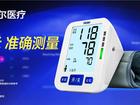 海尔血压计