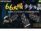 GTX 1660Ti