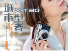 富士X-T30