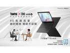 ThinkPad预售