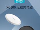 雷柏XC100