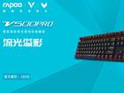雷柏V500PRO