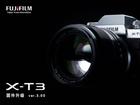 X-T3新固件