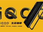 iQOO降价促销