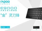 雷柏E9000