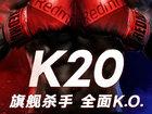 红米K20全曝光