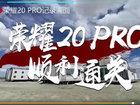荣耀20 PRO