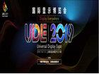 UDE2019