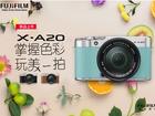 富士X-A20