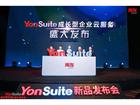 用友YonSuite