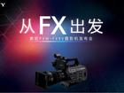 索尼PXW-FX9V