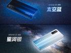 iQOO Z1发布