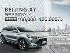 BEIJING-X7