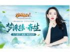 戚薇倾情演绎《梦诛缘·春生》半周年庆主题曲正式上线