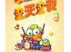 保卫萝卜3腾讯手游节,阿波欢乐送!