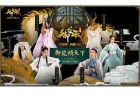 SNH48献声 《御龙在天手游》主题曲受企鹅FM力荐