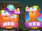 保卫萝卜3 不可错过的耀眼光环!宠物致炫参加赏金赛