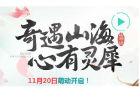 奇遇山海心有灵犀 《轩辕传奇手游》11月新版本萌动上线