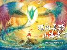 《轩辕传奇手游》女娲学院古风翻唱大赛