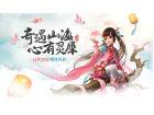千音聚山海 轩辕传奇手游新版本主题曲发布