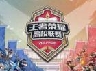 王者荣耀联赛重庆西南大学站:麻辣重庆冲击味蕾,赛场之上竞争激烈