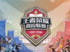 王者荣耀联赛上海交通大学站:创意无限,美轮美奂的上海交通大学站
