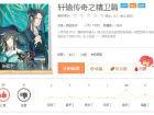《轩辕传奇手游》首部连载漫画带你探秘