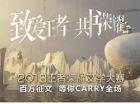 2018王者荣耀文学大赛正式开启 100万奖金等你carry