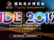 UDE2019国际显示博览会现场看