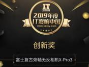 富士X-Pro3相机荣获年度创新奖