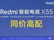 Redmi智能电视X55首发价公布