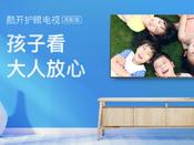 酷开电视K5S预约到手价2299
