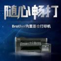 Brother墨仓打印机