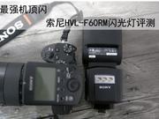 微单最强机顶闪 索尼HVL-F60RM闪光灯评测