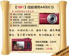 一周行情汇 销量TOP10的千元卡片数码相机
